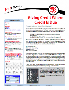 "Cover of essay 1410 on 彰, titled ""Giving Credit Where Credit Is Due"""