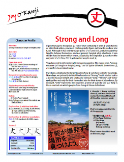 "Cover of essay 1415 on 丈, titled ""Strong and Long"""
