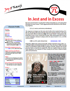 """Cover of essay 1416 on 冗, titled """"In Jest and in Excess"""""""