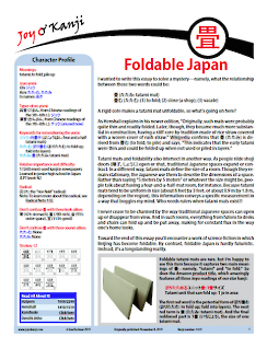 "Cover of essay 1419 on 畳 (tatami), ""Foldable Japan"""
