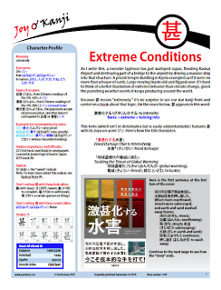 "Cover of essay 1449 on 甚 (extremely), titled ""Extreme Conditions"""