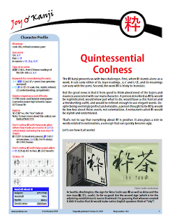 "Cover of essay 1455 on 粋 (cool, chic), titled ""Quintessential Coolness"""