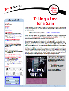 """Cover of essay 1474 on 牲 (sacrifice), titled """"Taking a Loss for a Gain"""""""