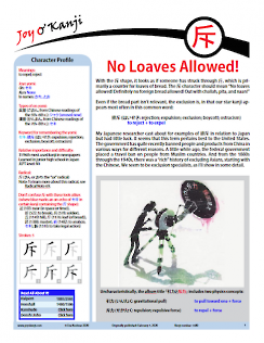 "Cover of essay 1480 on 斥 (to repel), ""No Loaves Allowed!"""