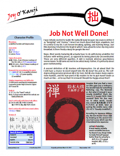 "Cover of essay 1487 on 拙, titled ""Job Not Well Done!"""