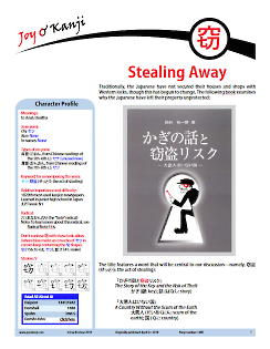 "Cover of essay 1488 on 窃, titled ""Stealing Away"""