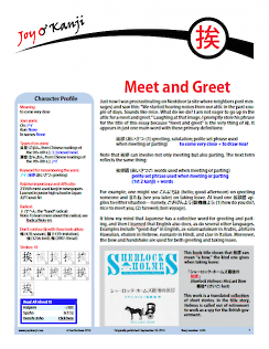 """Cover of essay 1496 on 挨, titled """"Meet and Greet"""""""