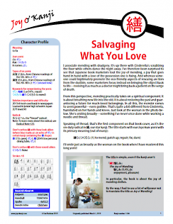 "Cover of essay 1504 on 繕 (to fix), titled ""Salvaging What You Love"""