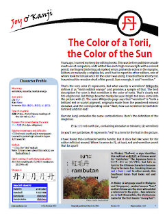 """Cover of essay 1563 on 丹, titled """"The Color of a Torii, the Color of the Sun"""""""