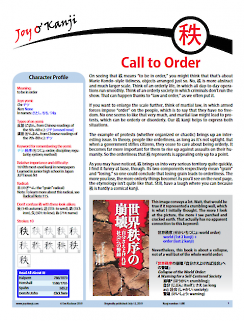 "Cover of essay 1580 on 秩 (to be in order), ""Call to Order"""