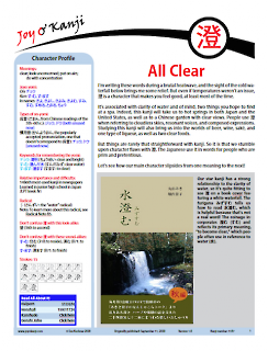 "Cover of essay 1597 on 澄 (clear), titled ""All Clear"""