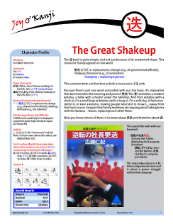 "Cover of essay 1627 on 迭, titled ""The Great Shakeup"""