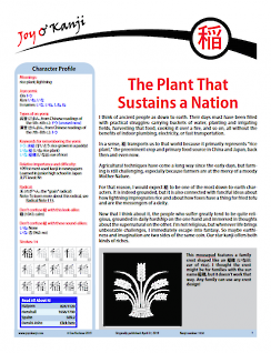 "Cover of essay 1656 on 稲 (rice plant), ""The Plant That Sustains a Nation"""