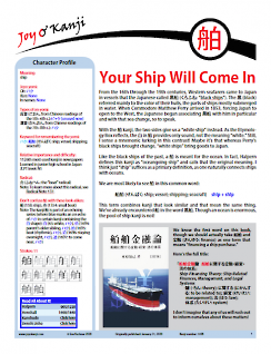 "Cover of essay 1698 on 舶, titled ""Your Ship Will Come In"""