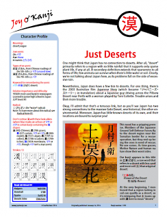 "Cover of essay 1700 on 漠, titled ""Just Deserts"""