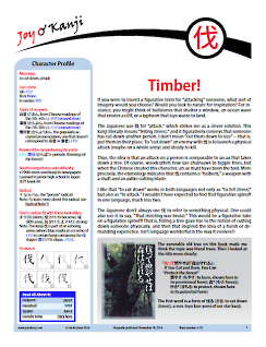"Cover of essay 1707 on 伐, titled ""Timber!"""