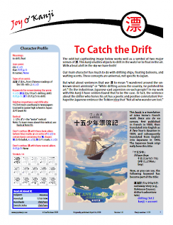 """Cover of essay 1739 on 漂, titled """"To Catch the Drift"""""""