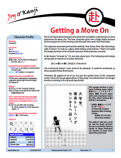 "Cover of essay 1751 on 赴, titled ""Getting a Move On"""
