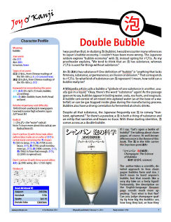 """Cover of essay 1795 on 泡, titled """"Double Bubble"""""""