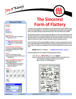 "Cover of essay 1798 on 倣, titled ""The Sincerest Form of Flattery"""