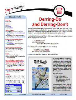 "Cover of essay 1812 on 冒 (to risk), titled ""Derring-Do and Derring-Don't"""