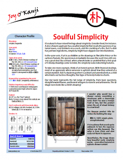 "Cover of essay 1819 on 朴 (simple), ""Soulful Simplicity"""