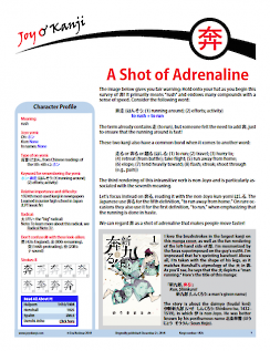 """Cover of essay 1825 on 奔 (rush), titled """"A Shot of Adrenaline"""""""