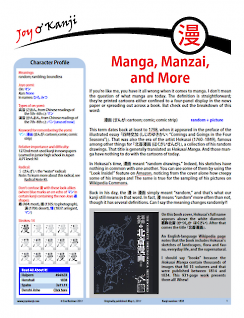 """Cover of essay 1838 on 漫, titled """"Manga, Manzai, and More"""""""