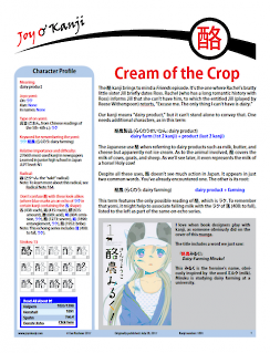 "Cover of essay 1891 on 酪, titled ""Cream of the Crop"""