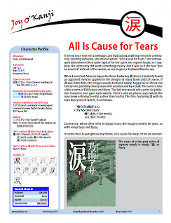 "Cover of essay 1916 on 涙, titled ""All Is Cause for Tears"""