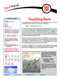 """Cover of essay 1918 on 塁, titled """"Touching Base"""""""