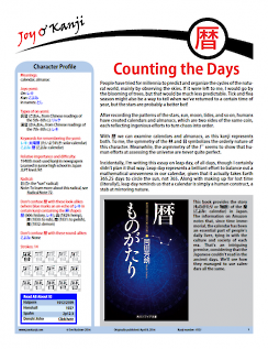 "Cover of essay 1927 on 暦, titled ""Counting the Days"""