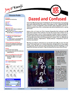 "Cover of essay 1942 on 惑, titled ""Dazed and Confused"""