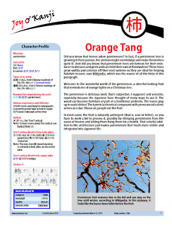 "Cover of essay 1946 on 柿 (persimmon), titled ""Orange Tang"""