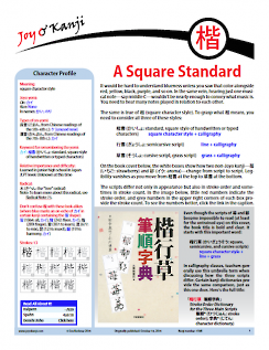 "Cover of essay 1948 on 楷, titled ""A Square Standard"""