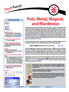 "Cover of essay 1950 on 釜 (metal pot), ""Pots: Metal, Magical, and Murderous"""