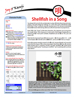 "Cover of essay 1962 on 唄, titled ""Shellfish in a Song"""