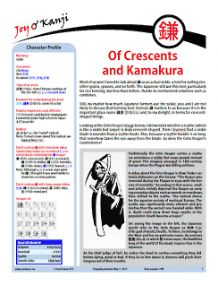 "Cover of essay 1980 on 鎌 (sickle), ""Of Crescents and Kamakura"""