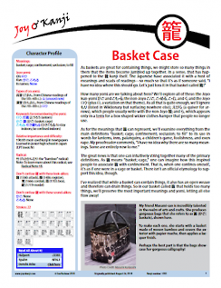 "Cover of essay 1983 on 籠 (basket), titled ""Basket Case"""
