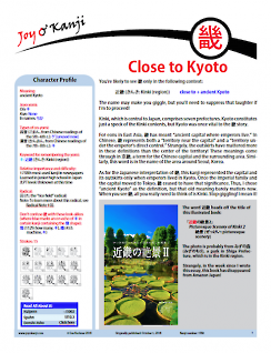 "Cover of essay 1986 on 畿 (ancient Kyoto), titled ""Close to Kyoto"""