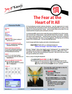 "Cover of essay 1992 on 惧 (fear), ""The Fear at the Heart of It All"""