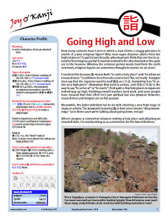 "Cover of essay 1996 on 詣, titled ""Going High and Low"""
