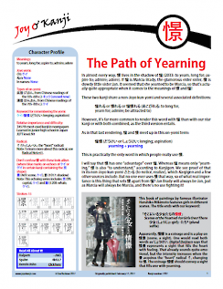 "Cover of essay 1997 on 憬, titled ""The Path of Yearning"""