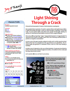 """Cover of essay 1999 on 隙, titled """"Light Shining Through a Crack"""""""