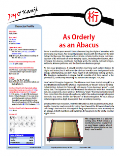 "Cover of essay 2000 on 桁, titled ""As Orderly as an Abacus"""