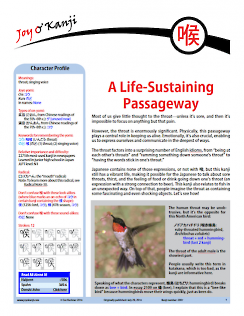 "Cover of essay 2007 on 喉, titled ""A Life-Sustaining Passageway"""
