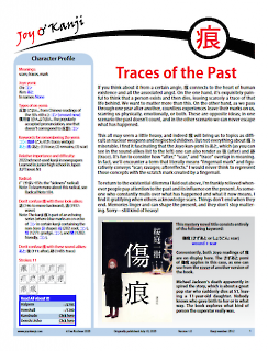 "Cover of essay 2012 on 痕, titled ""Traces of the Past"""