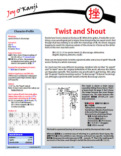 "Cover of essay 2014 on 挫, titled ""Twist and Shout"""