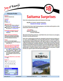 "Cover of essay 2017 on 埼 (Saitama), ""Saitama Surprises"""