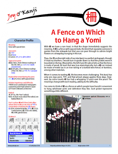 "Cover of essay 2018 on 柵, titled ""A Fence on Which to Hang a Yomi"""